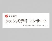 大分銀行ウェンズデイコンンサート